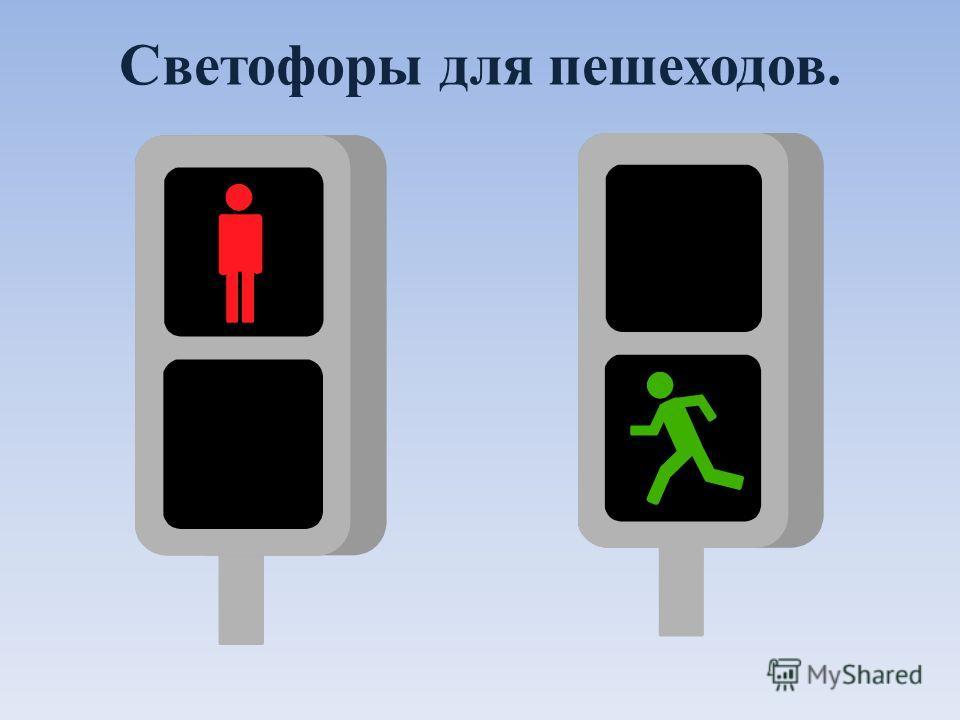 Светофоры для пешеходов.