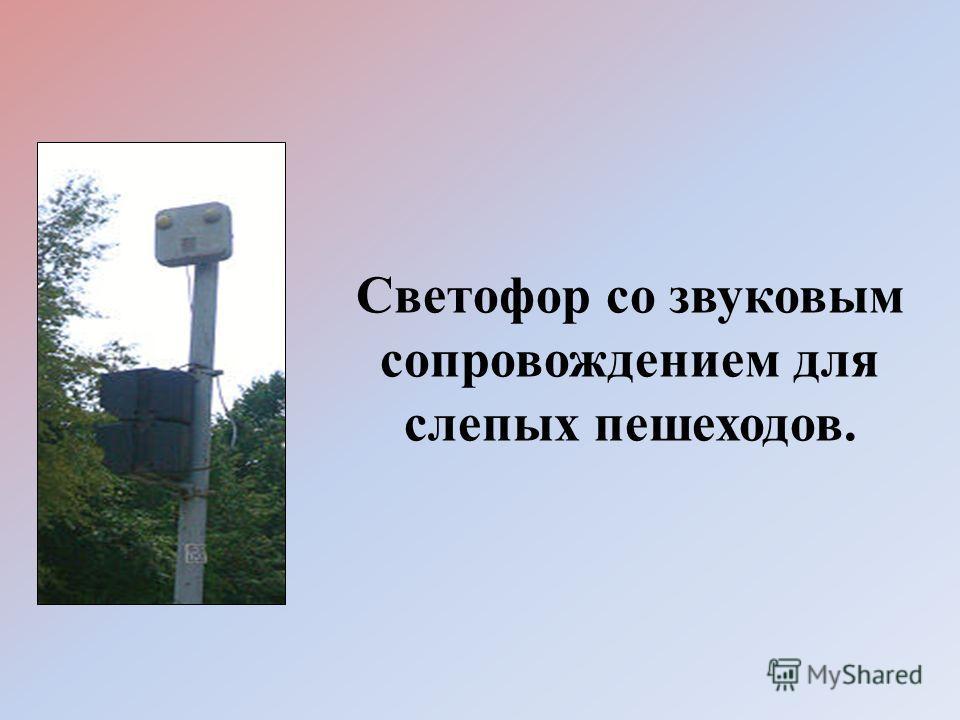 Светофор со звуковым сопровождением для слепых пешеходов.