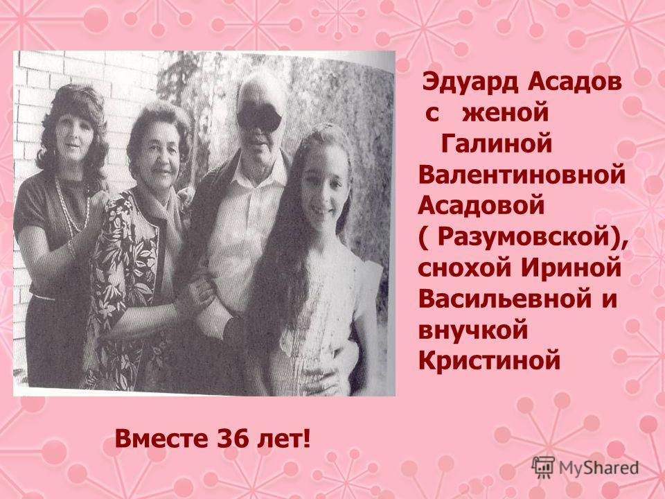 Эдуард Асадов с женой Галиной Валентиновной Асадовой ( Разумовской), снохой Ириной Васильевной и внучкой Кристиной Вместе 36 лет!
