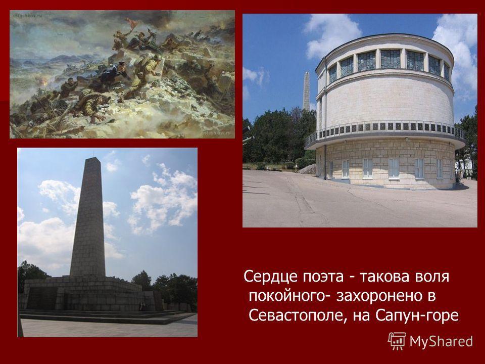 Сердце поэта - такова воля покойного- захоронено в Севастополе, на Сапун-горе