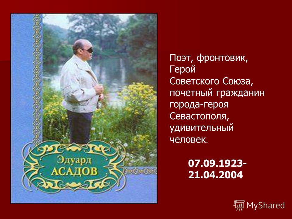 Поэт, фронтовик, Герой Советского Союза, почетный гражданин города-героя Севастополя, удивительный человек. 07.09.1923- 21.04.2004