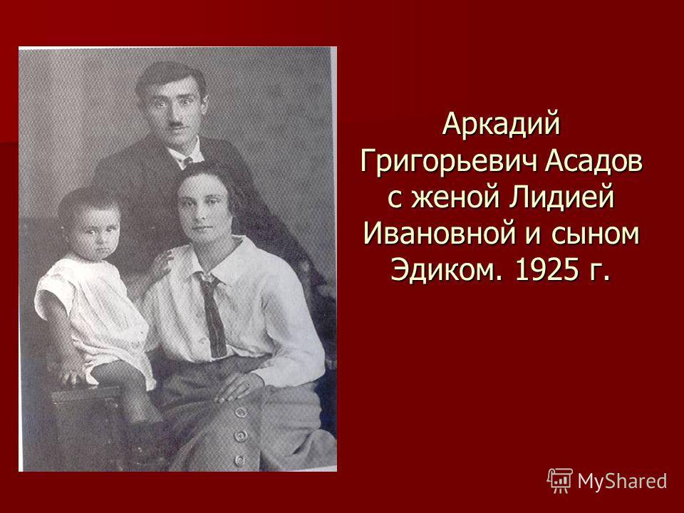 Аркадий Григорьевич Асадов с женой Лидией Ивановной и сыном Эдиком. 1925 г.