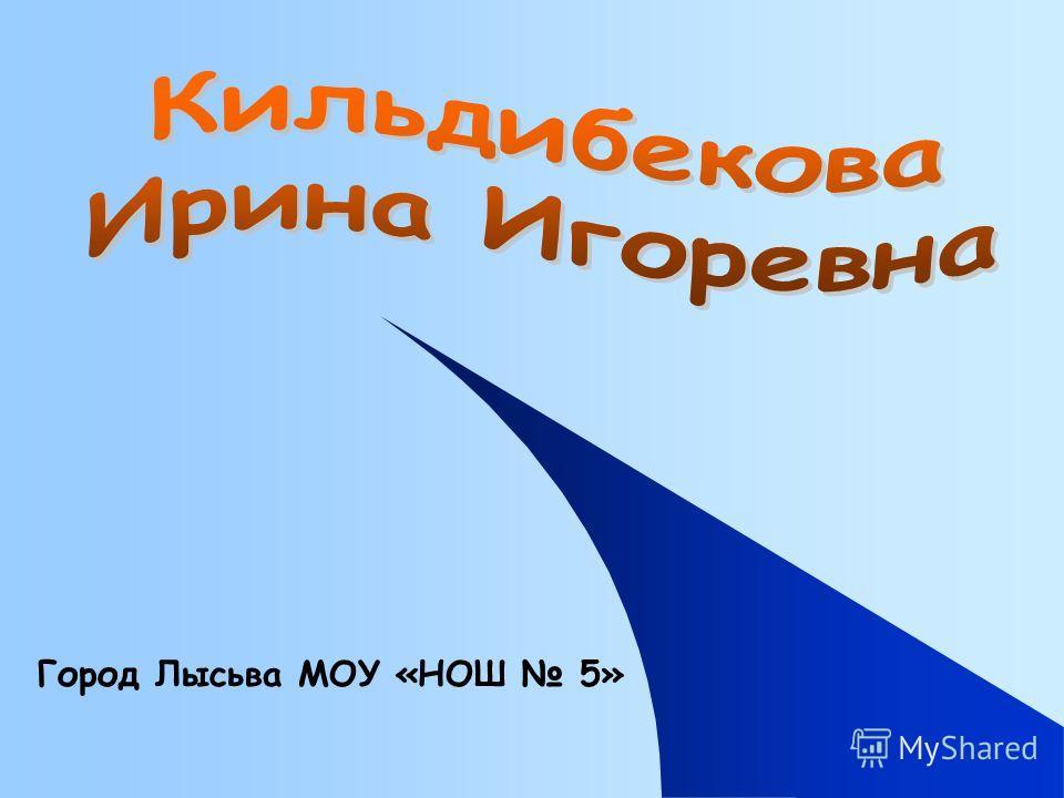 Город Лысьва МОУ «НОШ 5»