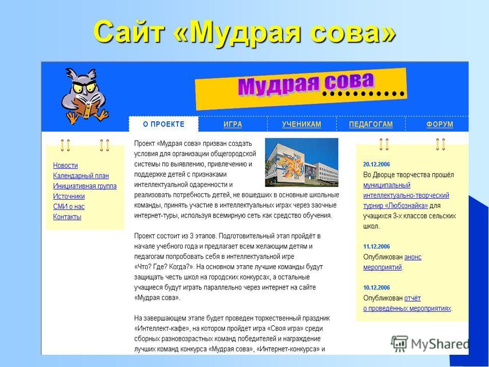Сайт «Мудрая сова»