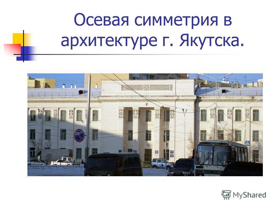 Осевая симметрия в архитектуре г. Якутска.