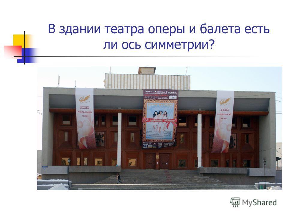 В здании театра оперы и балета есть ли ось симметрии?