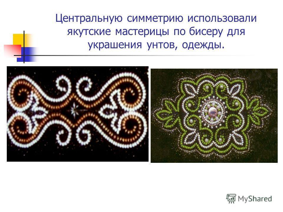 Вышивка бисером в якутии