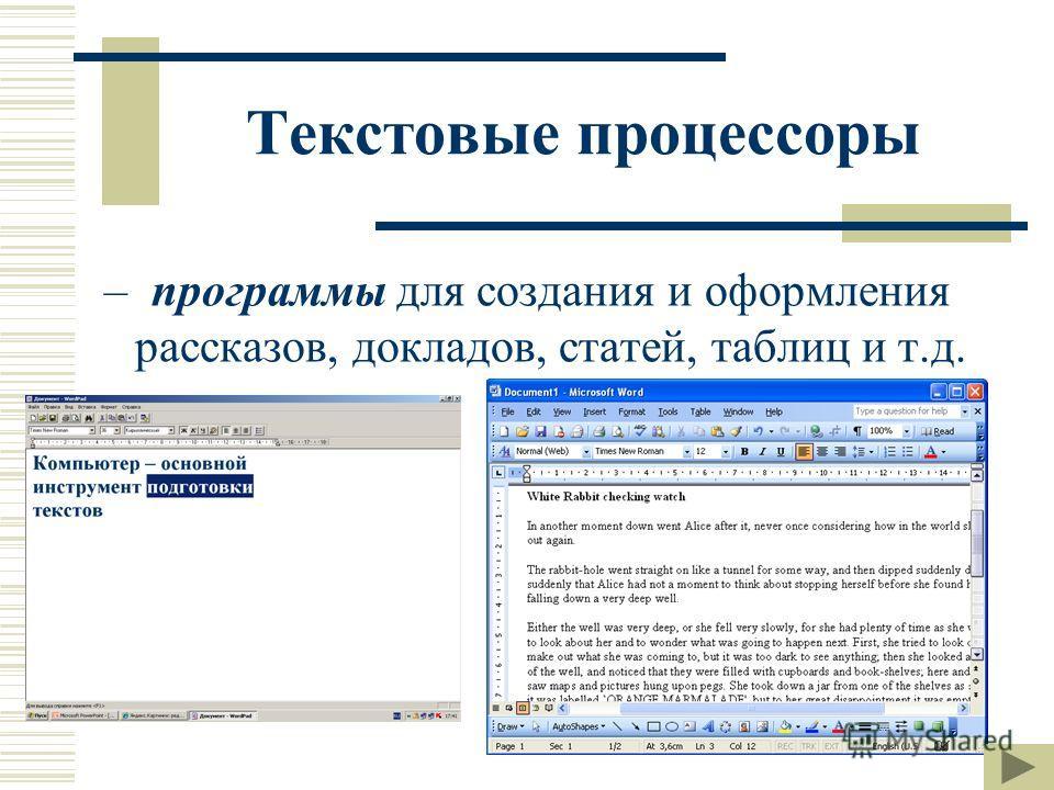 Текстовые процессоры – программы для создания и оформления рассказов, докладов, статей, таблиц и т.д.