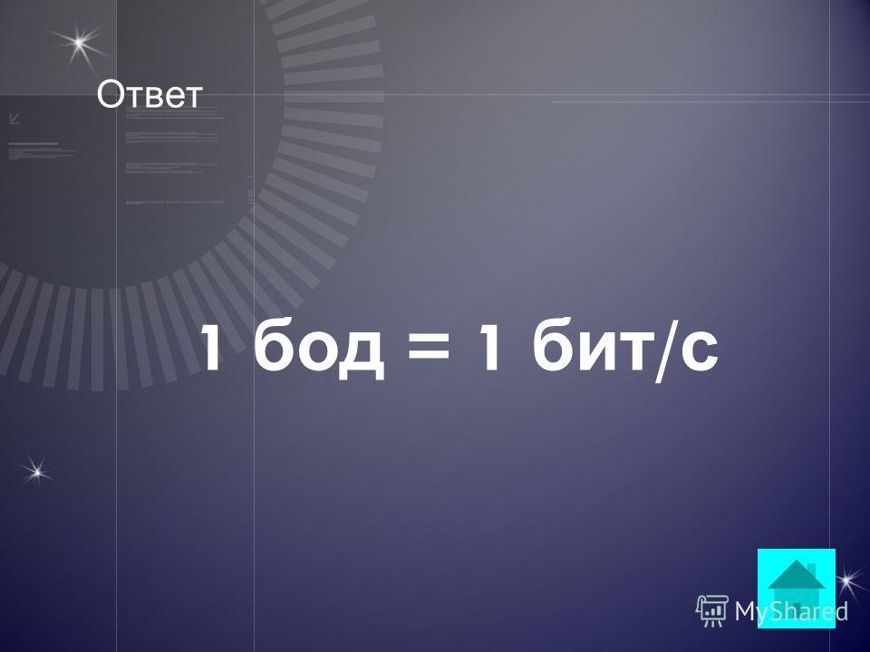 Вопрос В каких единицах измеряют скорость передачи информации ? ответ