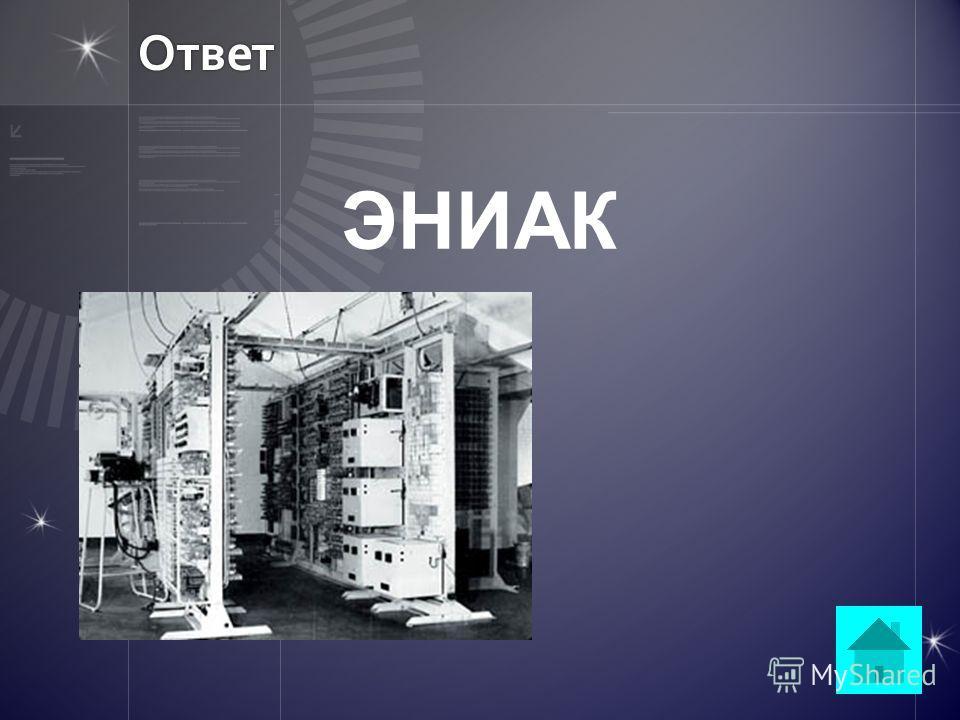 Вопрос Как называлась первая электронно - вычислительная машина ? ответ