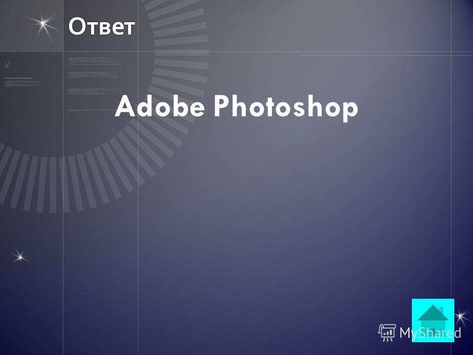Вопрос (своя игра) Какой из перечисленных редакторов является растровым ? 1) Adobe Photoshop 2) CorelDRAW ответ