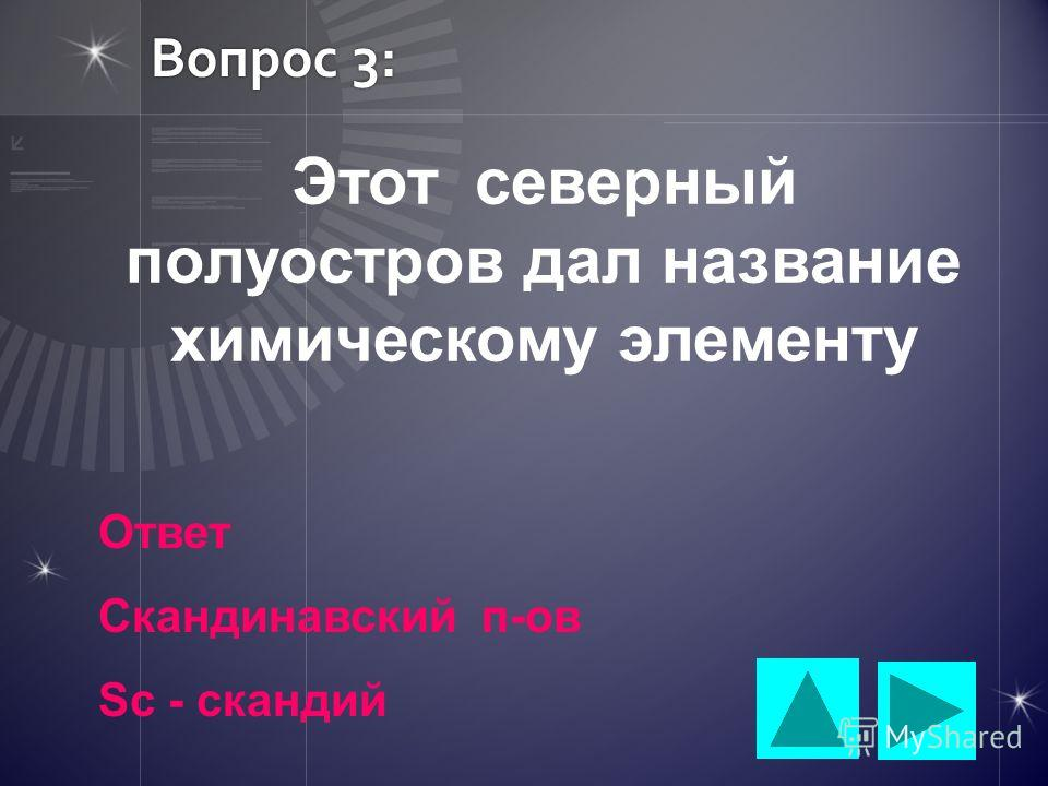 Вопрос 2: Если « БИО » означает « живой », то что означает « ВИРУС » ? Ответ VIRUS - ЯД