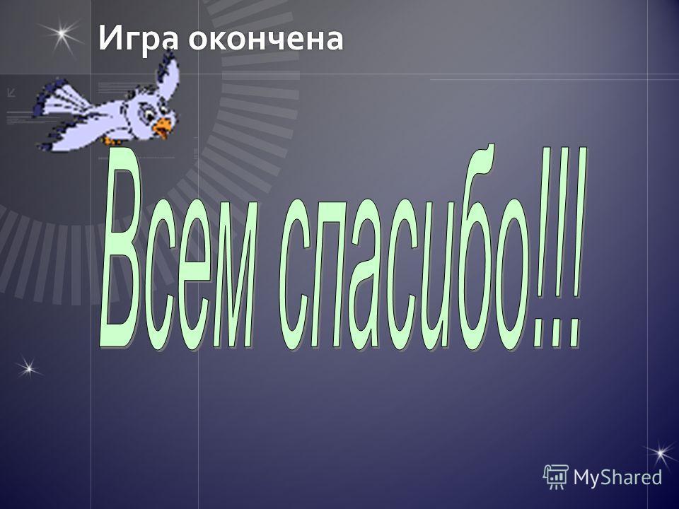 Вопрос 5: 10 баллов В этом году отмечается 200- летие этого русского писателя Ответ Николай Васильевич ГОГОЛЬ