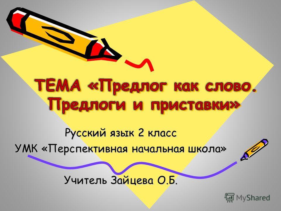 Русский язык 2 класс УМК «Перспективная начальная школа» Учитель Зайцева О.Б.