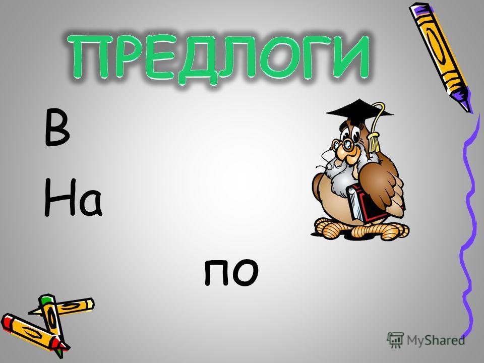 В На по