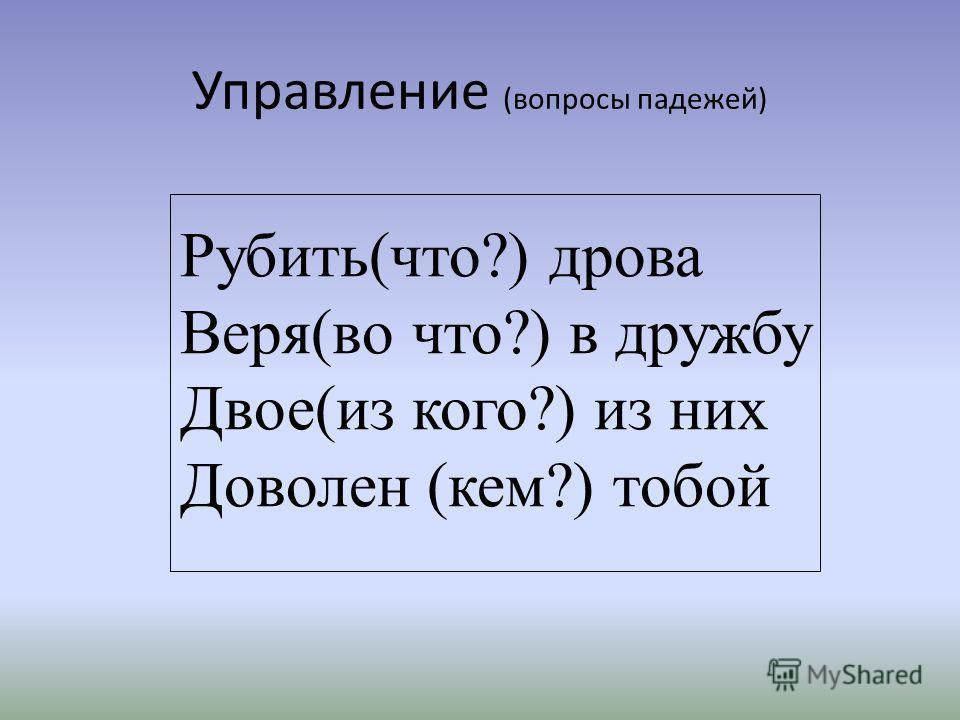 Управление- способ подчинительной связи, при котором главное слово Главное слово: глагол и его формы (причастие, деепричастие), существительное, прилагательное, числительное. Зависимое слово: существительное, местоимение, числительное. требует от зав