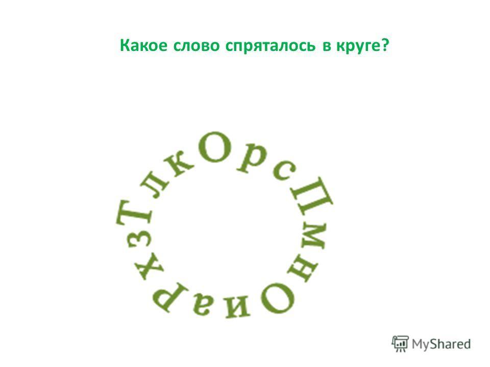Какое слово спряталось в круге?