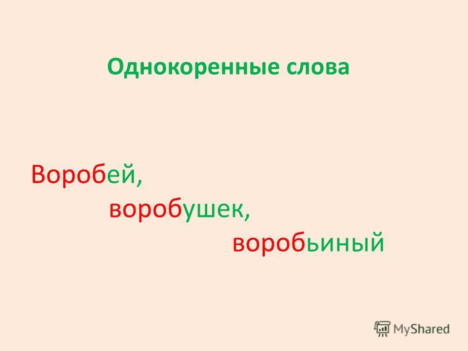 Однокоренные слова Воробей, воробушек, воробьиный