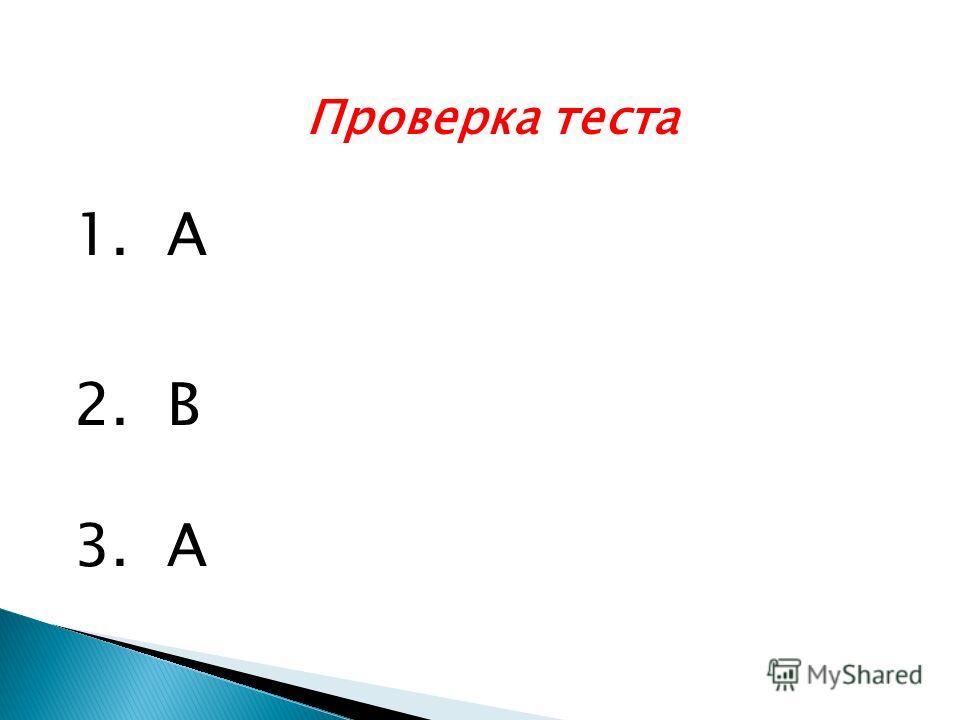 Проверка теста 1. А 2. В 3. А