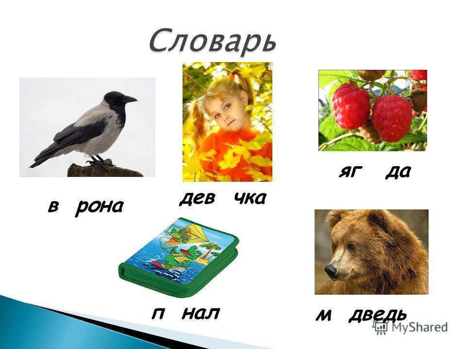 Словарь в рона дев чка п нал м дведь яг да