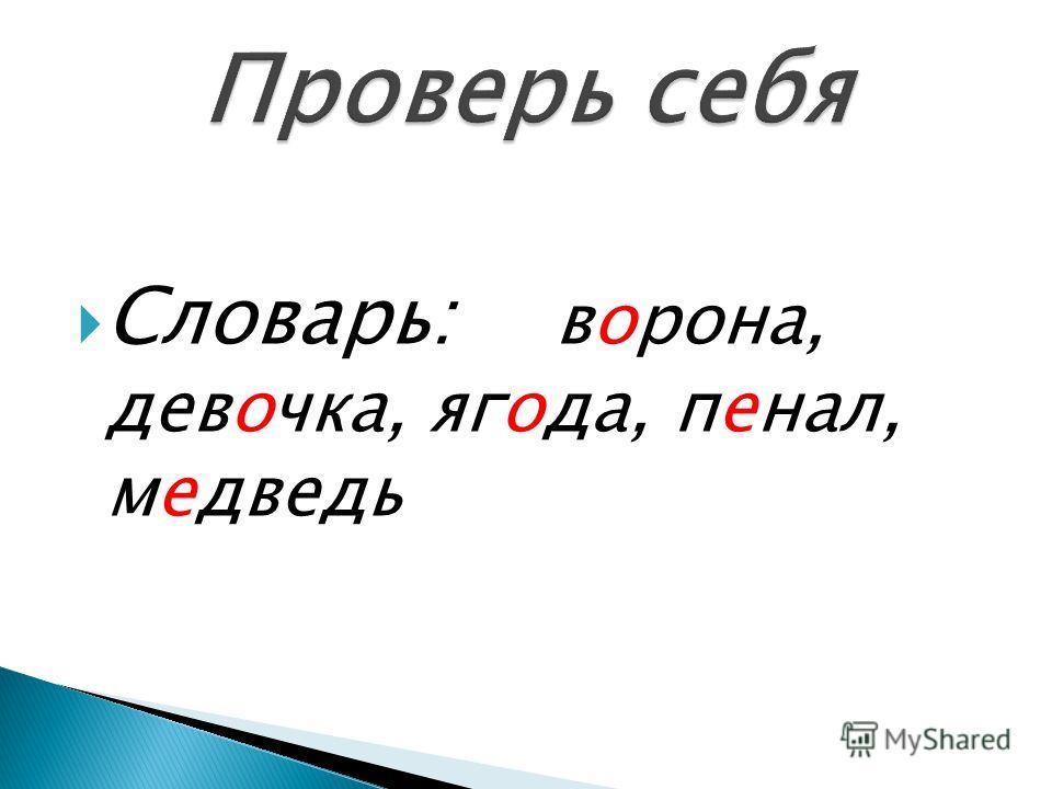 Словарь: ворона, девочка, ягода, пенал, медведь