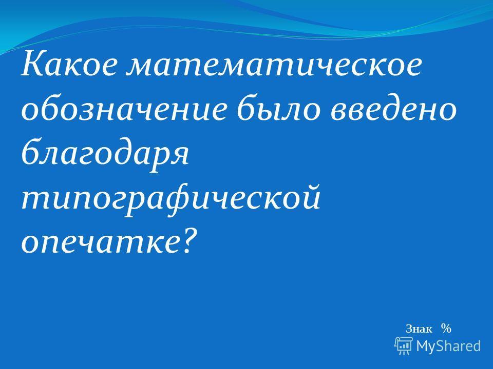 Какой математический термин означает «музыка» в переводе с греческого? Пропорция