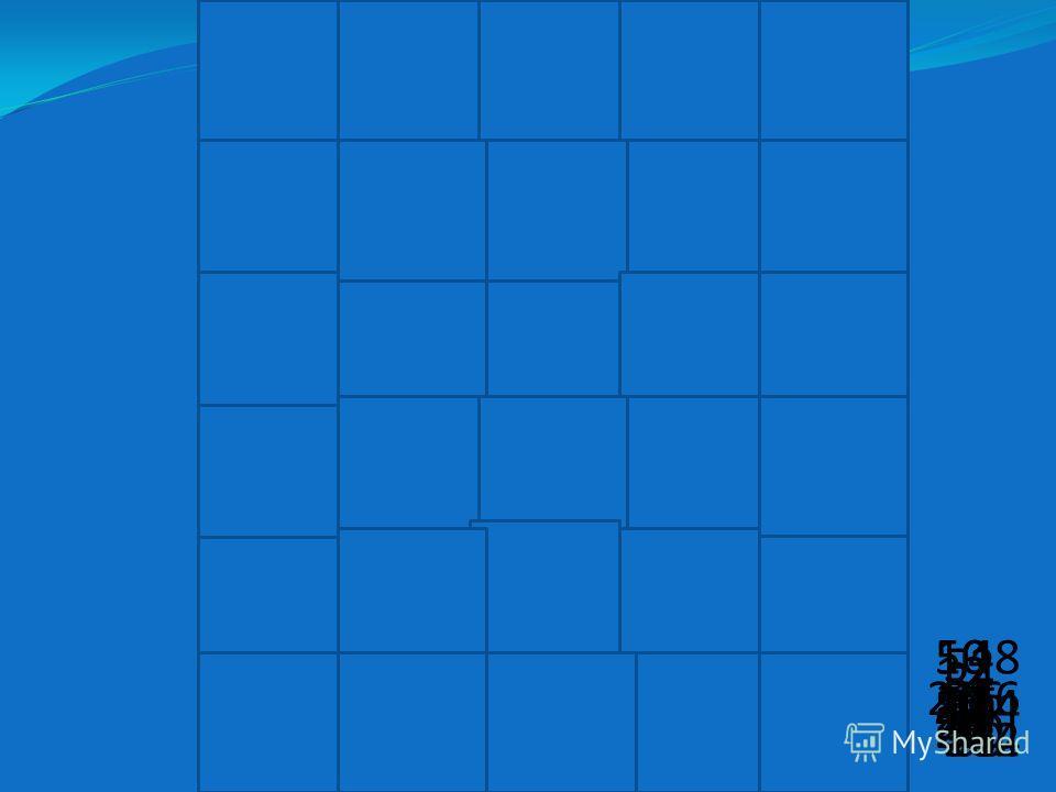 На экране появляется квадрат, разделенный на равные части, и по команде ведущего начинается отсчет секунд с 60 до 1. Каждую вторую секунду открывается один квадратик. Задача команд первыми определить, что за персона / картина / предмет здесь скрывает