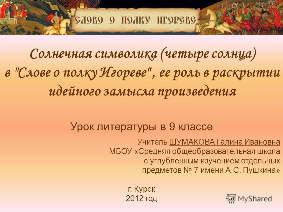 Солнечная символика (четыре солнца) в