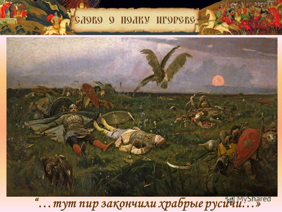 « …тут пир закончили храбрые русичи…»