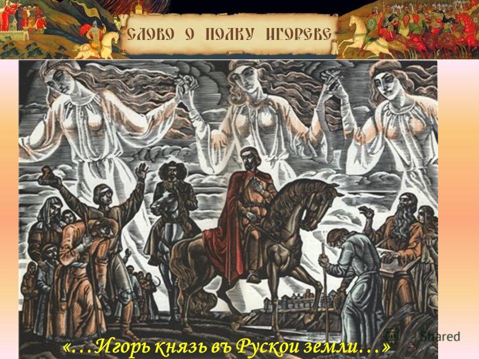 «…Игорь князь въ Рускои земли…»