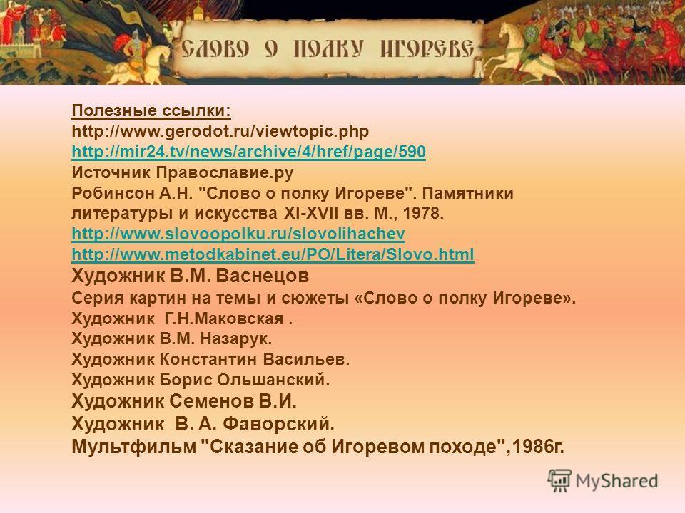 Полезные ссылки: http://www.gerodot.ru/viewtopic.php http://mir24.tv/news/archive/4/href/page/590 Источник Православие.ру Робинсон А.Н.