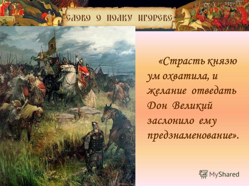 «Страсть князю ум охватила, и желание отведать Дон Великий заслонило ему предзнаменование».