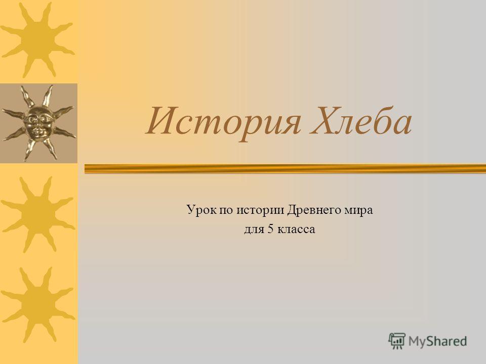 История Хлеба Урок по истории Древнего мира для 5 класса