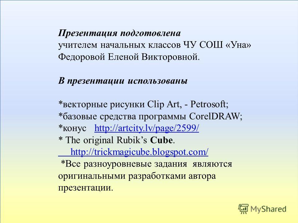 Презентация подготовлена учителем начальных классов ЧУ СОШ «Уна» Федоровой Еленой Викторовной. В презентации использованы *векторные рисунки Clip Art, - Petrosoft; *базовые средства программы CorelDRAW; *конус http://artcity.lv/page/2599/http://artci