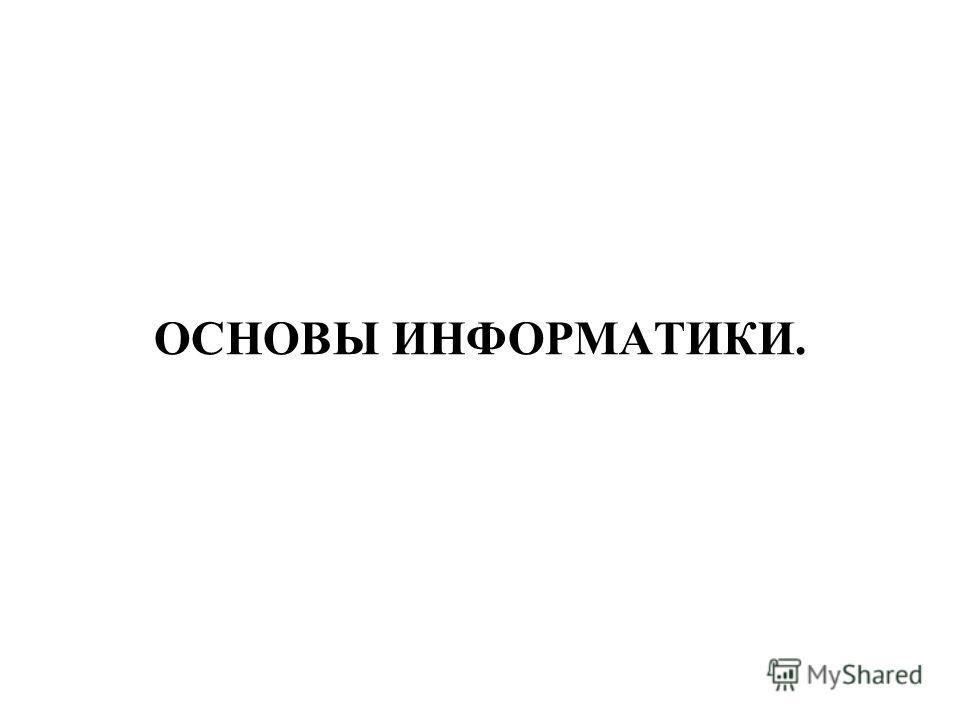 ОСНОВЫ ИНФОРМАТИКИ.