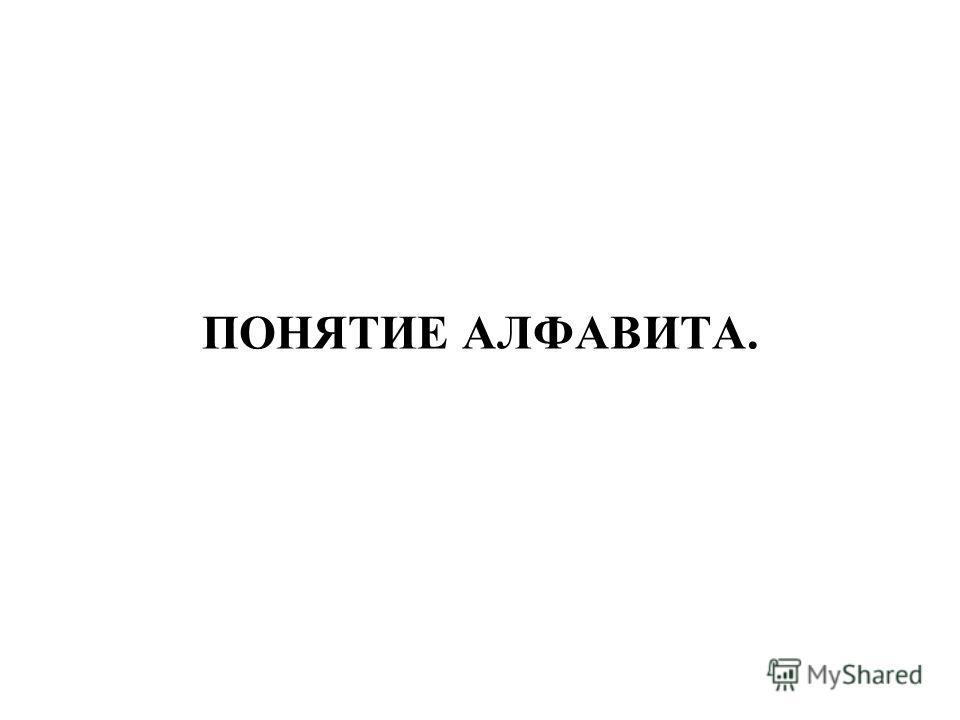 ПОНЯТИЕ АЛФАВИТА.