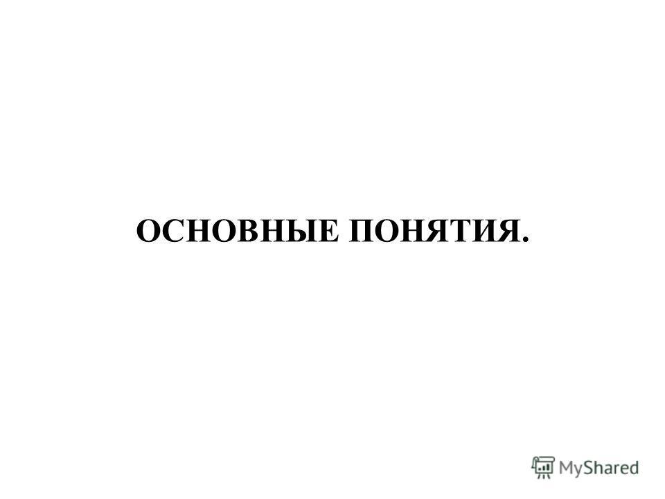 ОСНОВНЫЕ ПОНЯТИЯ.