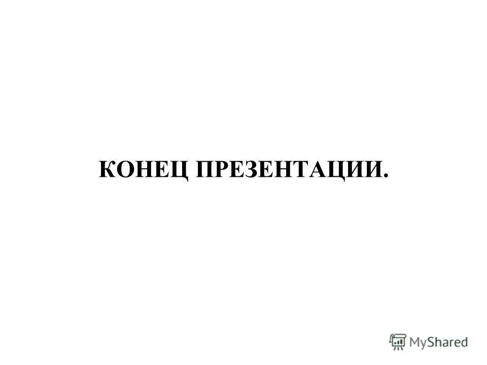 КОНЕЦ ПРЕЗЕНТАЦИИ.
