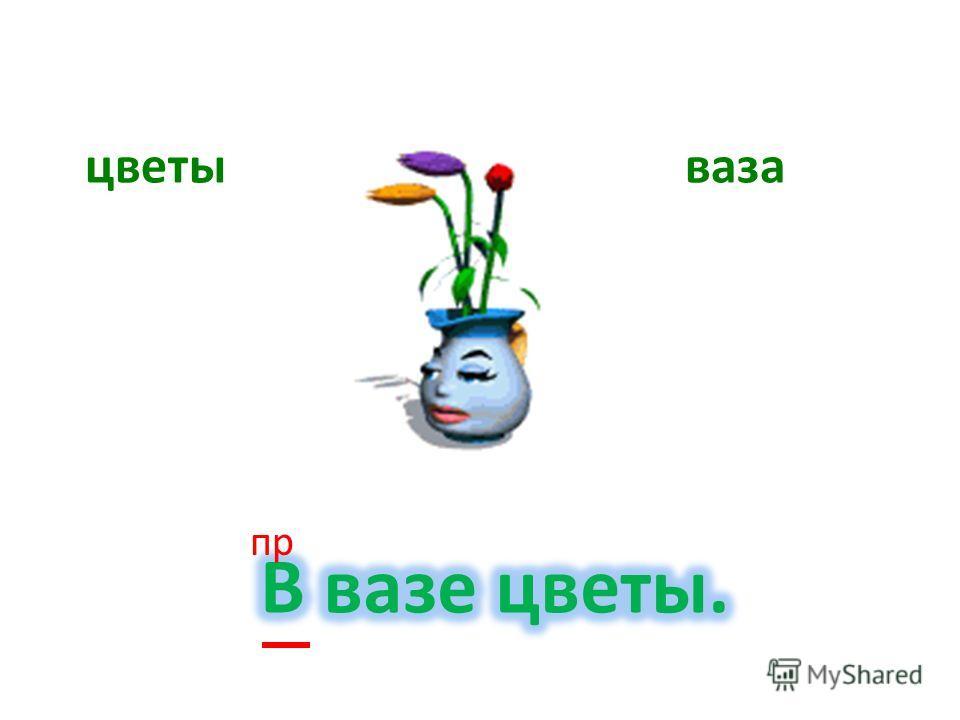 кот забор пр