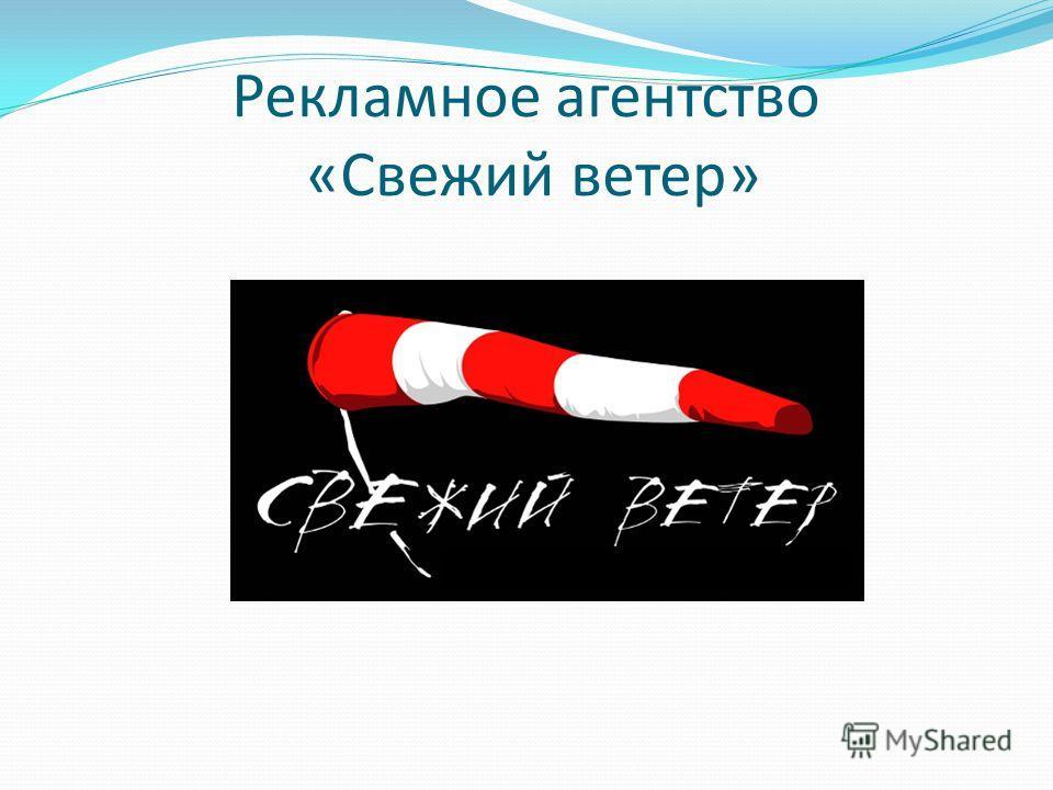 Рекламное агентство «Свежий ветер»