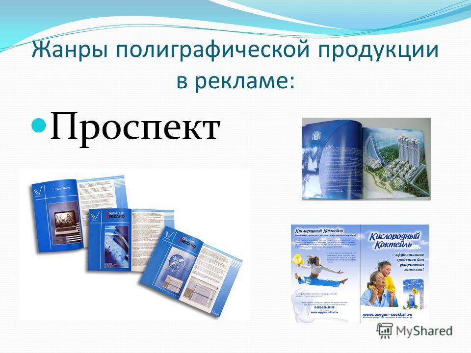 Жанры полиграфической продукции в рекламе: Проспект