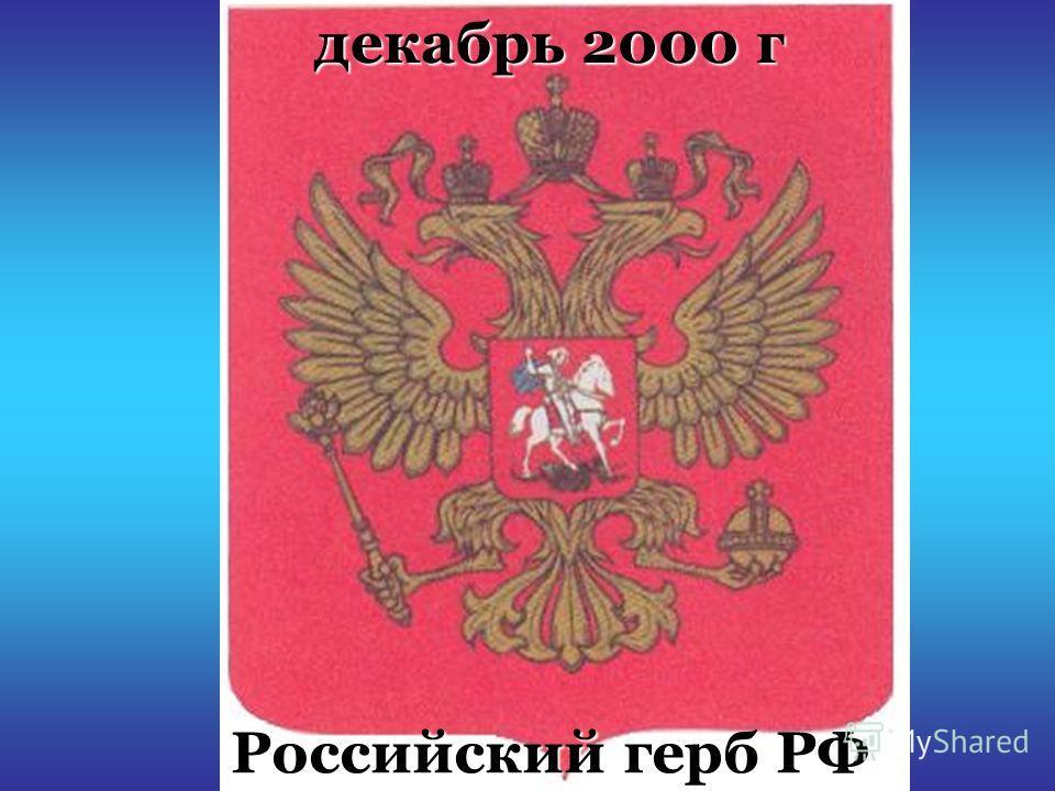 декабрь 2000 г Российский герб РФ