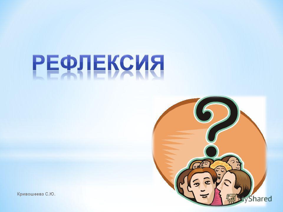 Кривошеева С.Ю.