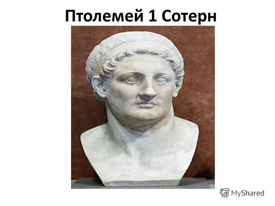 Птолемей 1 Сотерн