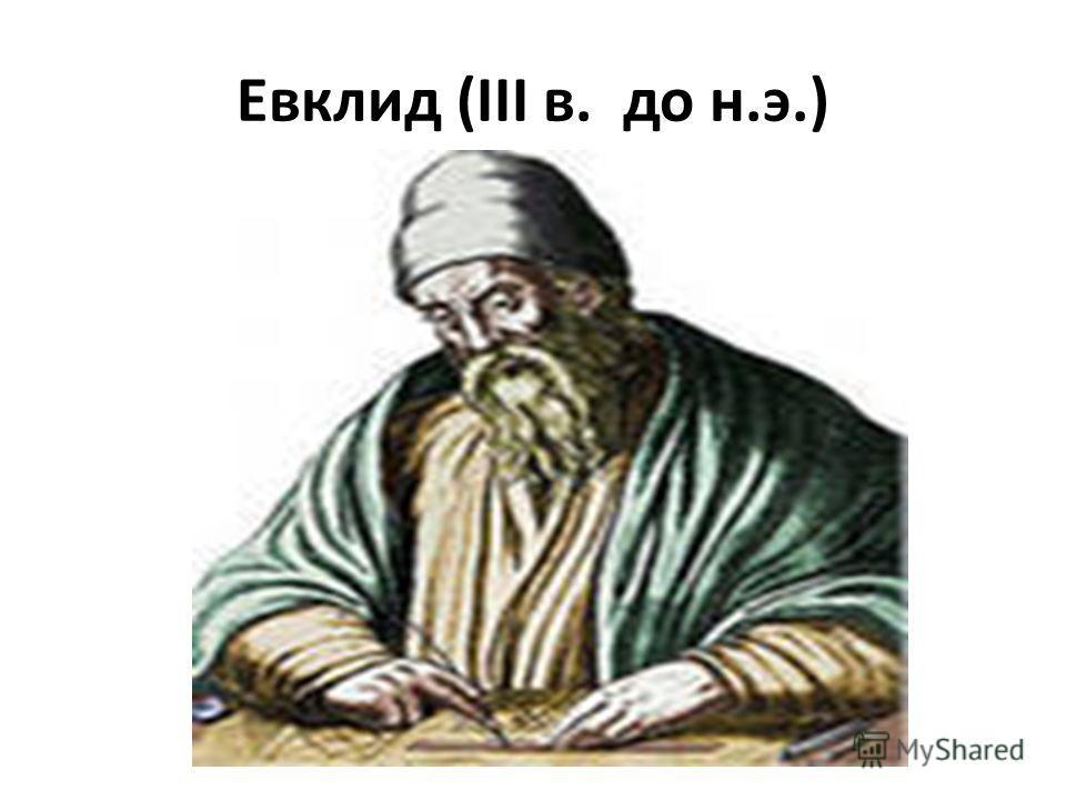 Евклид (III в. до н.э.)