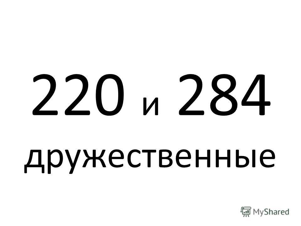 220 и 284 дружественные