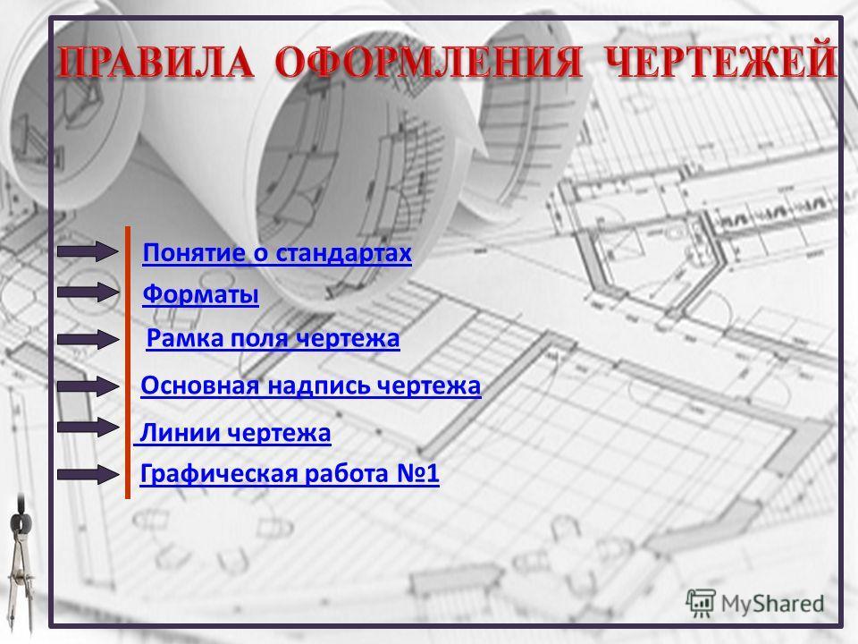 Понятие о стандартах Форматы Линии чертежа Рамка поля чертежа Основная надпись чертежа Графическая работа 1