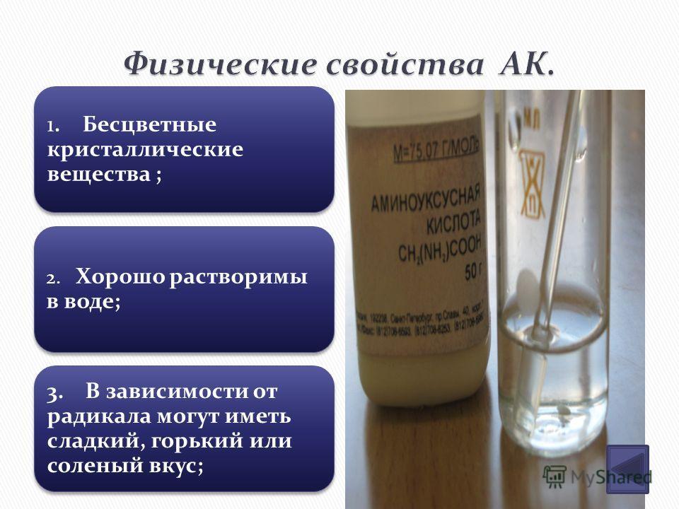 1. Бесцветные кристаллические вещества ; 2. Хорошо растворимы в воде; 3. В зависимости от радикала могут иметь сладкий, горький или соленый вкус;