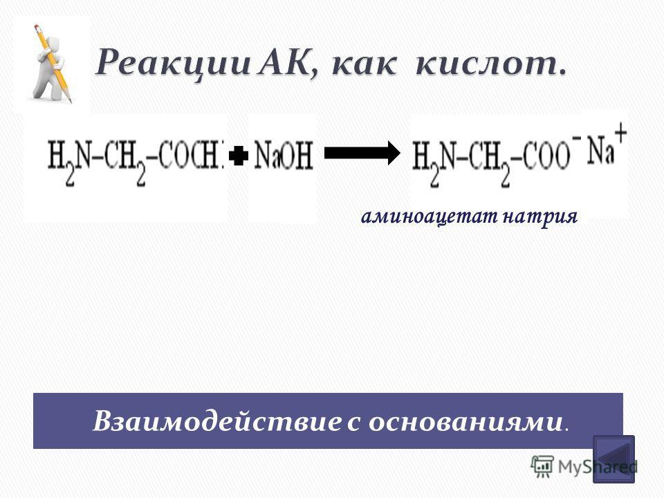 Взаимодействие с основаниями. аминоацетат натрия