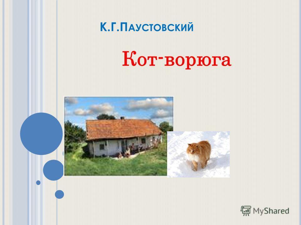 К.Г.П АУСТОВСКИЙ Кот-ворюга